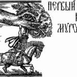 Илья Муромец: Первый бой Ильи Муромца - Русские былины и легенды