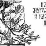 Илья Муромец и Калин-царь (2) - Русские былины и легенды