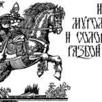 Илья Муромец и Соловей-Разбойник - Русские былины и легенды