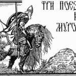 Илья Муромец: три поездки Ильи Муромца - Русские былины и легенды