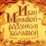 Иван Меньшой - разумом большой - Русская сказка