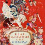 Иван – крестьянский сын и Чудо-Юдо - Русская сказка