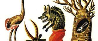 Как Буки хотела снести яйца - Африканская сказка