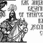 Как Михайло Казаринов от татарского плена девушку спас - Русские былины и легенды