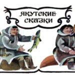 Как Ветер к великой Горе ходил (Якутская) - Сказка народов России
