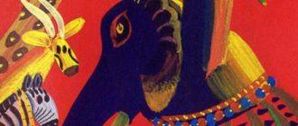Как дух Гиннару помогал Сабоньуму - Африканская сказка