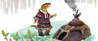 Как евражка и медведь норами менялись - Чукотская сказка