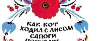 Как кот с лисом ходил сапоги покупать - Украинская сказка
