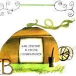 Как лентяй в столб превратился (киргизская) - Сказка народов Востока