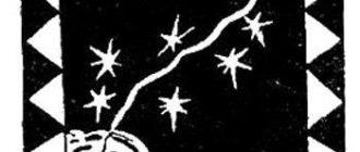 Как появились звезды - Бразильская сказка