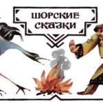 Как птицы огонь добывали (Шорская) - Сказка народов России