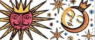 Как солнце и луна друг к другу в гости ходили - Албанская сказка