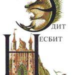 Книга зверей - Эдит Несбит - Зарубежные писатели