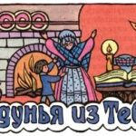 Колдунья из Тевиса - Английская сказка