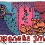 Королева змей - Немецкая сказка