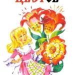 Королевство цветов - Морис Карем - Зарубежные писатели