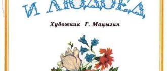 Кот в Сапогах и Людоед - Софья Прокофьева