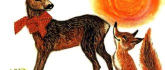 Козуля и лиса - Эно Рауд