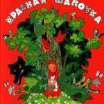Красная шапочка (2) - Шарль Перро
