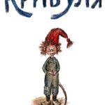 Кривуля - Фрид Ингульстад - Зарубежные писатели