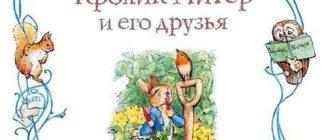 Кролик Питер и его друзья: Питер Пуш - Беатрис Поттер