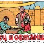 Купец и обманщики (турецкая) - Сказка народов Востока