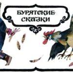 Курица и кошка - Бурятская сказка