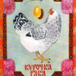 Курочка ряба - Русская сказка