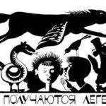 Легенды и мифы Лаврового переулка - Григорий Остер