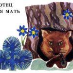 Лесной Отец и Лесная Мать - Эстонская сказка