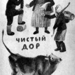 Лесовик - Юрий Коваль