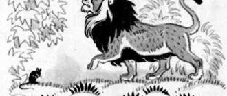 Лев и мышь - Курдская сказка