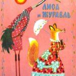 Лиса и журавль - Русская сказка