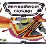 Лисица и налим - Эвенкийская сказка