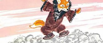 Лисичка - Чукотская сказка