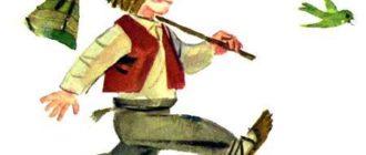 Локоток - Латышская сказка