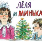 Лёля и Минька: Галоши и мороженое - Михаил Зощенко
