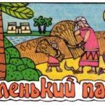 Маленький паша (египетская) - Африканская сказка