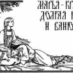 Марья-краса – долгая коса и Ванюшка - Русская сказка
