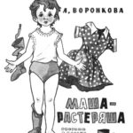 Маша-растеряша - Воронкова Л. - Отечественные писатели