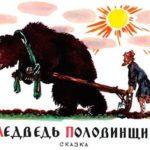 Медведь-половинщик - Владимир Даль