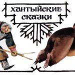 Медвежья трава (Хантыйская) - Сказка народов России