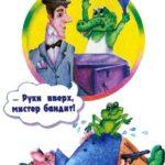 Мы с Шерлоком Холмсом и Мыши знают всё - Виталий Злотников - Отечественные писатели