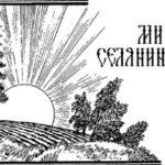 Микула Селянинович - Русские былины и легенды