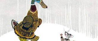 Мышь-хвастунишка - Эскимосская сказка