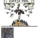 Мизгирь - Русская сказка