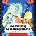 Мороз Иванович - Русская сказка