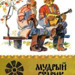 Мудрый старик - Русская сказка