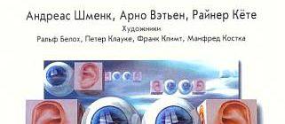 Мультимедиа и виртуальные миры - Кёте Р. Шменк А. Вэтьен А. - Узнай-ка!