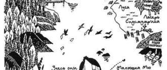 Муми-тролль: Опасное лето (Опасный канун) - Туве Янссон